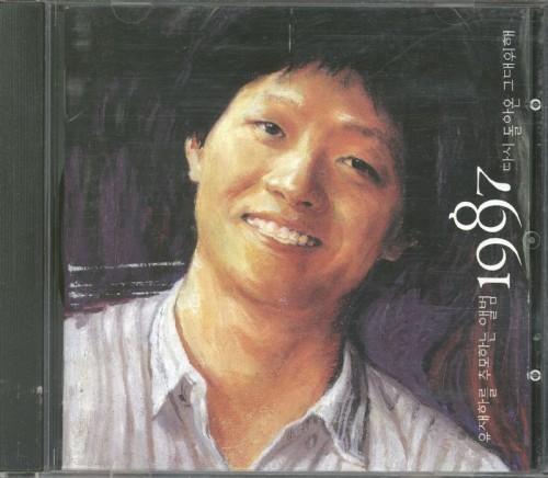 V.A - 유재하를 추모하는 앨범: 1987 다시 돌아온 그대위해