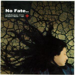 이덕진 - NO FATE