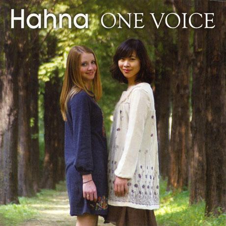 하나(HAHNA) - ONE VOICE