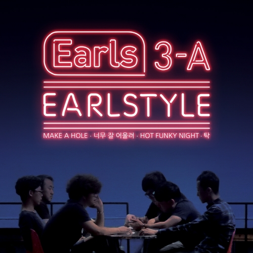 EARLS(얼스) - 3-A EARLSTYLE