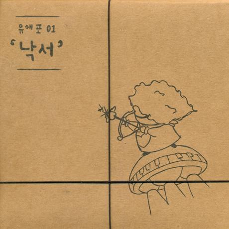 유애포 - 낙서