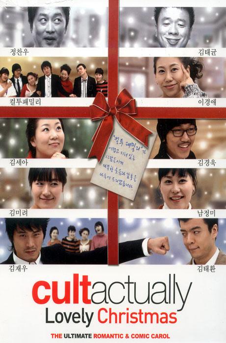 컬투(CULTWO) - CULT ACTUALLY LOVELY CHRISTMAS