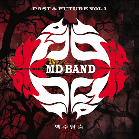무당(MUDANG) - PAST & FUTURE VOL.1 [LP 미니어쳐]