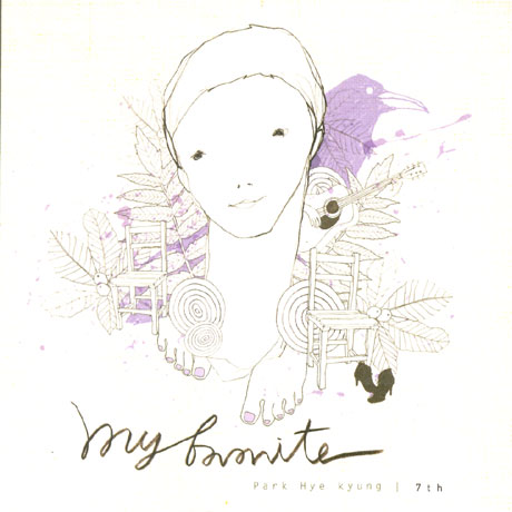박혜경 - MY FAVORITE