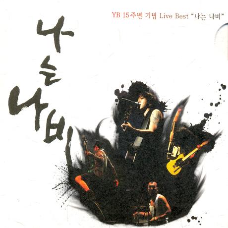 윤도현 밴드 - 나는 나비: 15주년 기념 LIVE BEST
