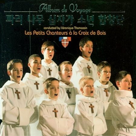 파리나무십자가 소년합창단(LES PETITS CHANTEURS A LA CROIX DE BOIS) - 크리스마스 앨범