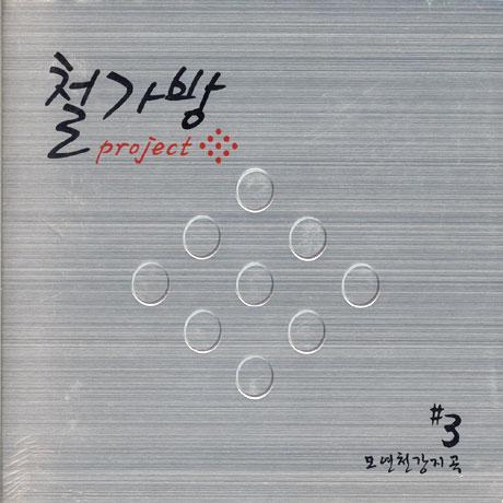 철가방 프로젝트(CHEOLGABANG PROJECT) - 모연천강지곡 [3집]