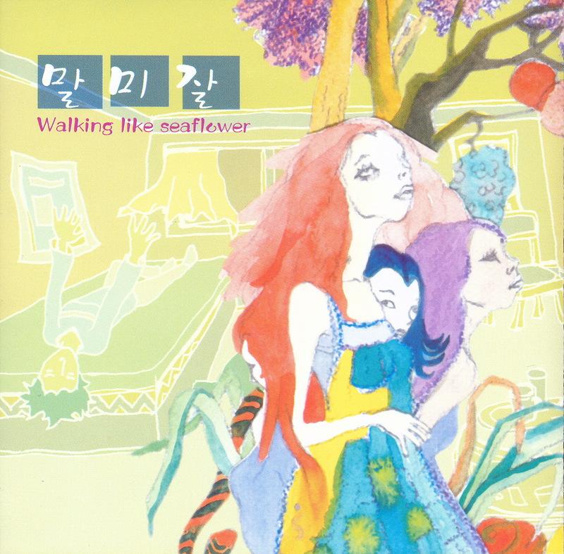 말미잘 - WALKING LIKE SEAFLOWER [SINGLE]