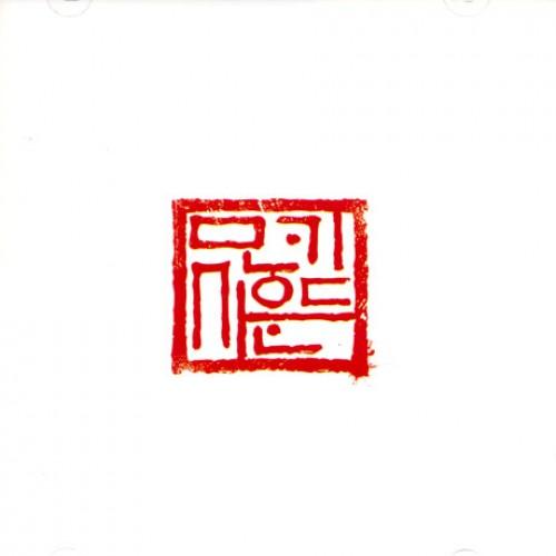 몽키사운드 - 몽키사운드