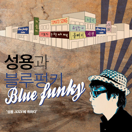 BLUE FUNKY(성용과블루펑키) - 성용 XXX에 취하다