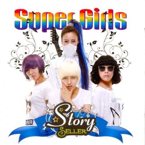 STORY SELLER(스토리셀러) - SUPER GIRLS