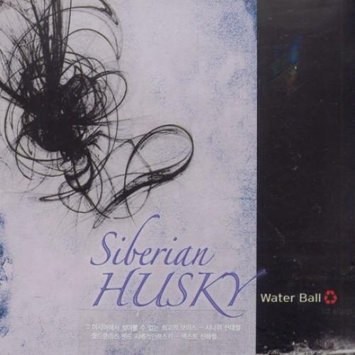 SIBERIAN HUSKY(시베리안허스키) - WATER BALL