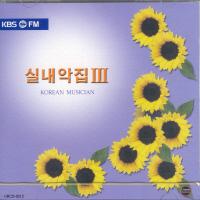 V.A - KBS FM 실내악집 3