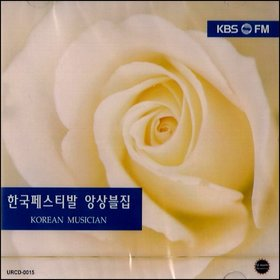 V.A - KBS FM 한국페스티발 앙상블집