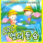 V.A - ABC 영어동요 40 / 영어선생님이 추천하신 아이들이 부르는 영어노래 40[2CD]