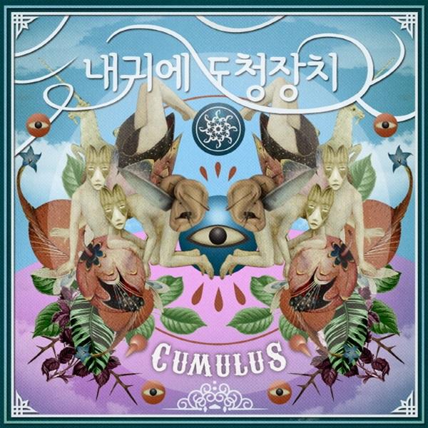 내 귀에 도청장치 (PRANA) - 5집 CUMULUS