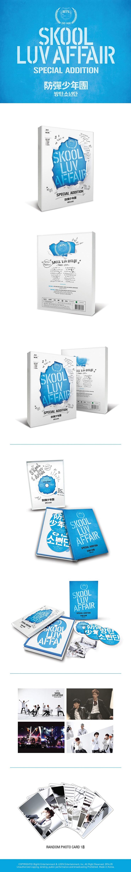 [재발매예약]방탄소년단(BTS) - SKOOL LUV AFFAIR [Special Addition]