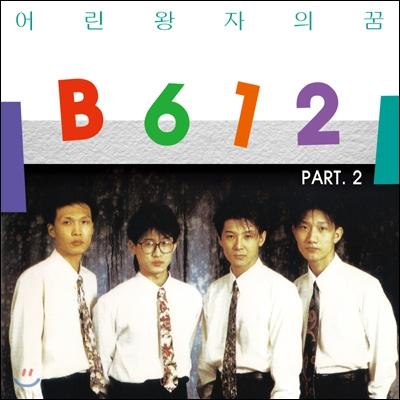 B612 - 2집 어린왕자의 꿈