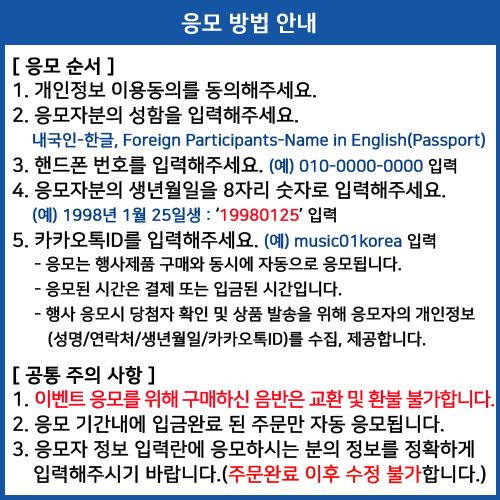 [영상통화이벤트응모]HOT ISSUE(핫이슈) - 싱글 1집 ICONS