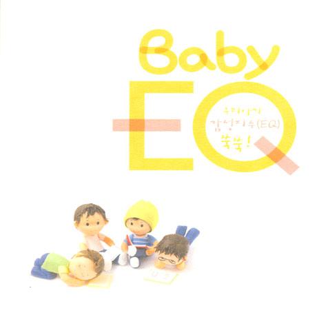 V.A - BABY EQ : U2편