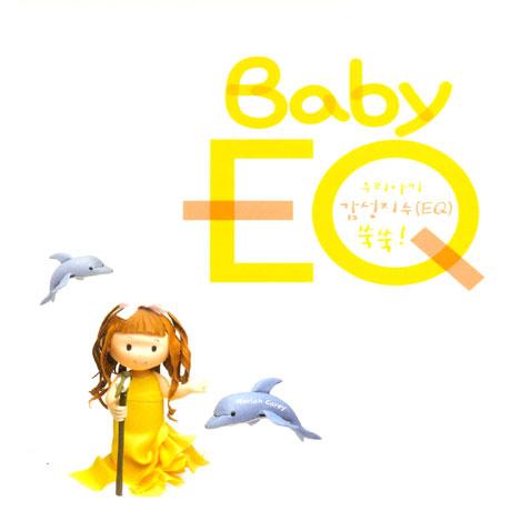 V.A - BABY EQ : MARIAH CAREY편