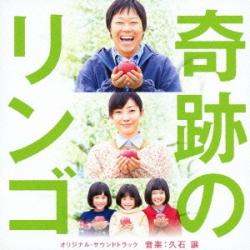 O.S.T - KISEKI NO RINGO [JOE HISAISHI] [수입]
