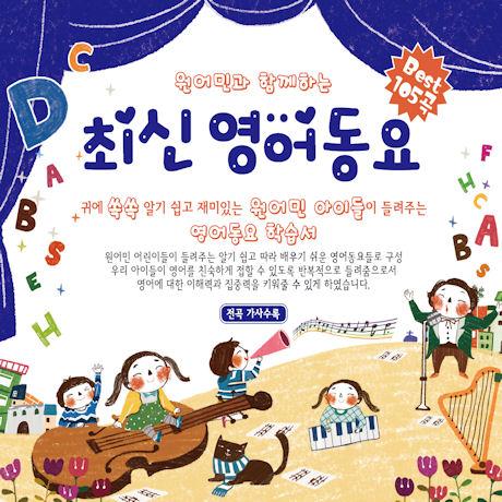 V.A - 유아/어린이 : 원어민과 함께하는 최신 영어동요 BEST 105곡