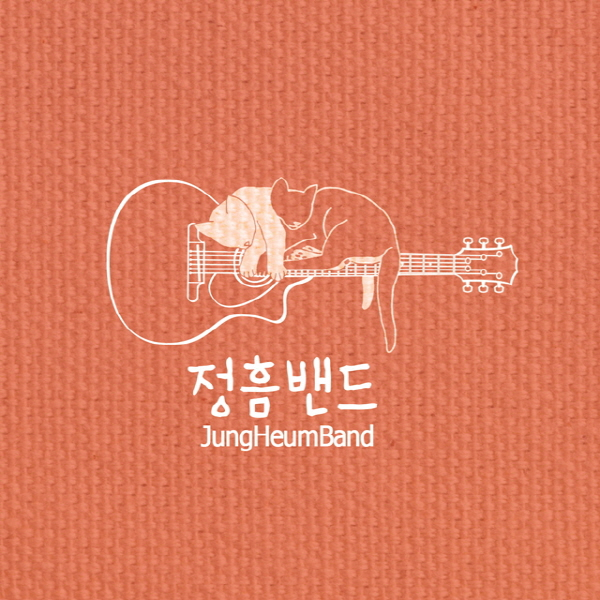 정흠밴드 - JUST FEEL [EP]