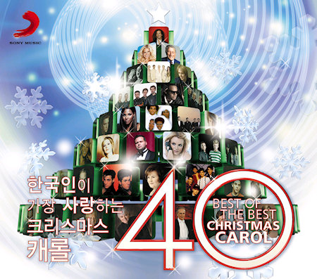 V.A - 한국인이 가장 사랑하는 크리스마스 캐롤 40