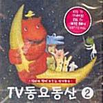 V.A - TV 동요동산 [2집]