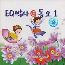V.A - EQ 박사 @ 동요 [1집]