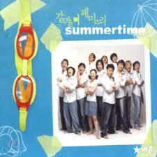 갈갈이 패밀리 - SUMMERTIME