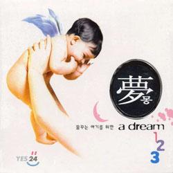 V.A - 몽 A DREAM 꿈꾸는 아기를 위한