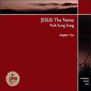 박강성 - JESUS THE NAME CHAPTER.1 만남