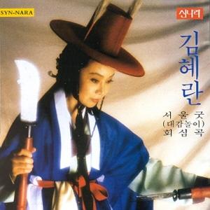 김혜란 - 서울굿(대감놀이)회심곡