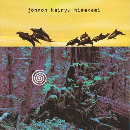 HIMEKAMI - JOHMON KAIRYU